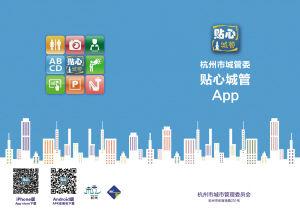 杭州智慧城管成全国样本